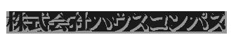 株式会社ハウスコンパス公式サイト
